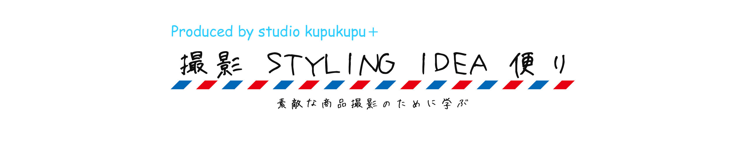 撮影 styling idea便り