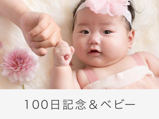 100日記念&ベビー